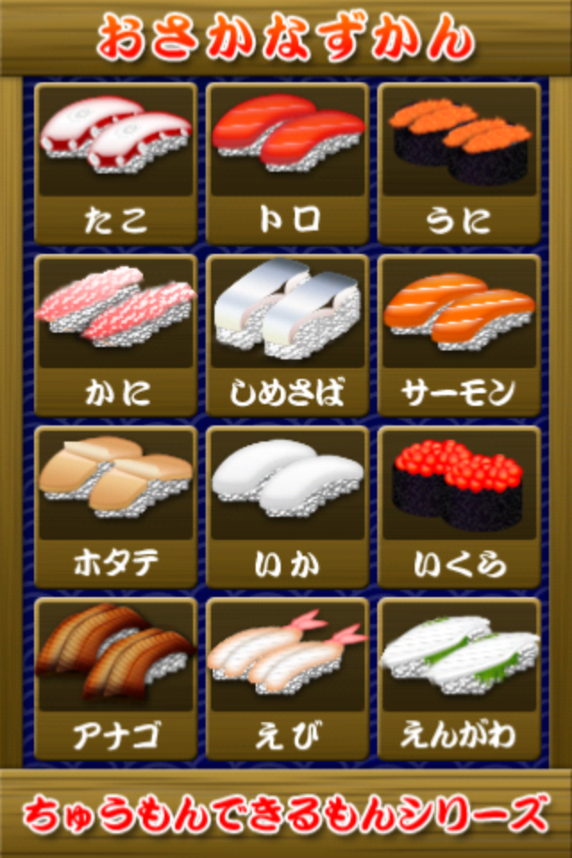 お寿司図鑑 一覧画面